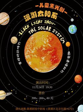漫游太阳系