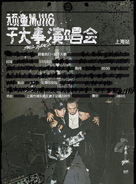 顽童MJ116干大事演唱会上海站
