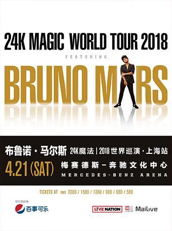 布鲁诺·马尔斯 24K魔法上海站