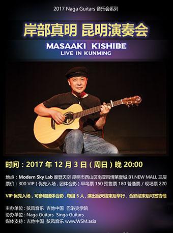 2017 岸部真明 昆明演奏会 Masaaki Kishibe Live in Kunming 昆明站
