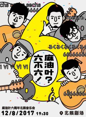 《北京文化艺术基金资助项目 2017北京流行音乐周系列活动—麻油叶六周年音乐会》马頔领衔