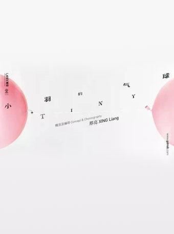小羽的气球