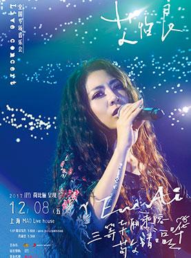 艾怡良上海演唱会