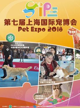 上海国际宠博会