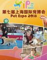 第七届上海国际宠博会暨上海国际宠物文化节