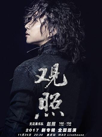 """赵照 2017""""观照""""新专辑全国巡演"""