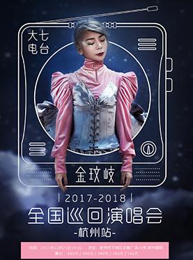 金玟岐杭州演唱会