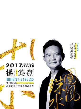 杨健新独唱音乐会