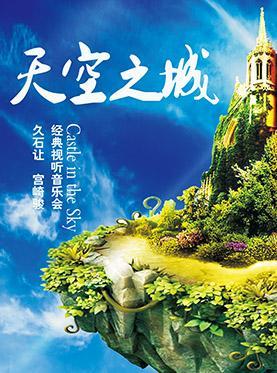 天空之城—久石让 宫崎骏经典视听音乐会