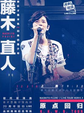 Live 4 LIVE 尖叫现场 藤木直人演唱会—上海站