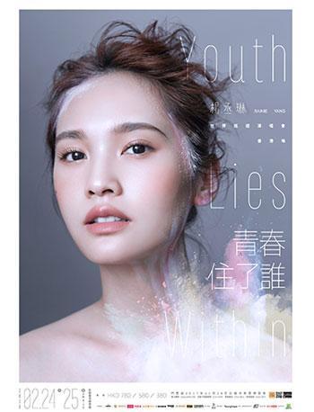 杨丞琳香港演唱会