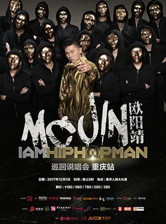 """[周二秒杀日]MC JIN欧阳靖""""IAMHIPHOPMAN"""" 巡回说唱会-重庆站"""