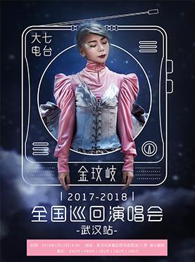 金玟岐武汉演唱会
