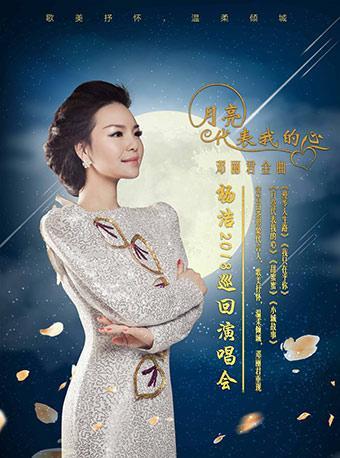 【万有音乐系】《月亮代表我的心》邓丽君金曲杨洁2018巡回演唱会—成都站