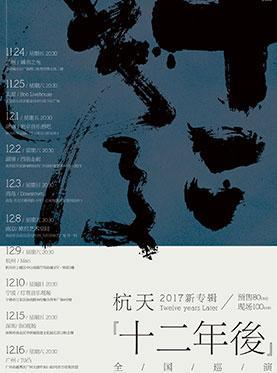 杭天 2017新专辑《十二年后》第二轮全国巡演 宁波站