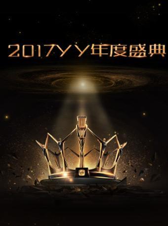 2017 YY年度盛典