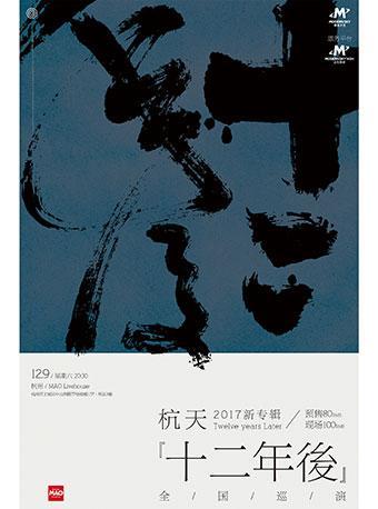 杭天2017新专辑《十二年后》第二轮全国巡演杭州站