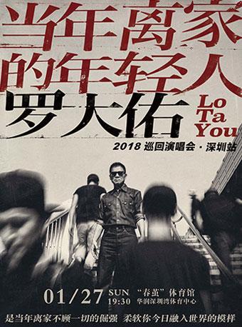 """2018年罗大佑""""当年离家的年轻人""""巡回演唱会深圳站"""