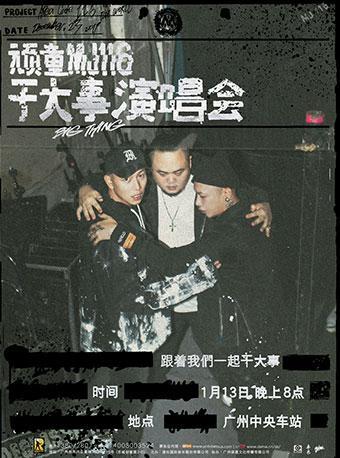 顽童MJ116广州演唱会