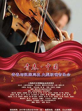青春中国大型朗诵音乐会