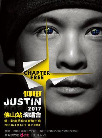 侧田Chapter Free演唱会2018-佛山演唱会