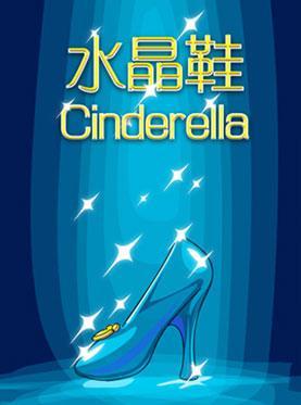 暑期精品童话展演季《灰姑娘与水晶鞋》