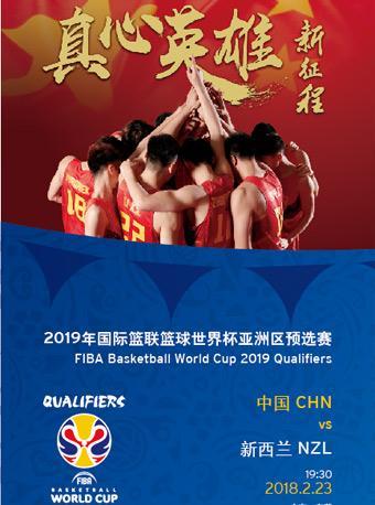 篮球世界杯预选赛