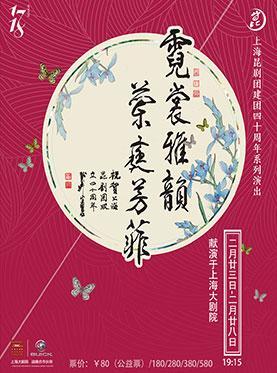 上海昆剧团建团四十周年系列演出