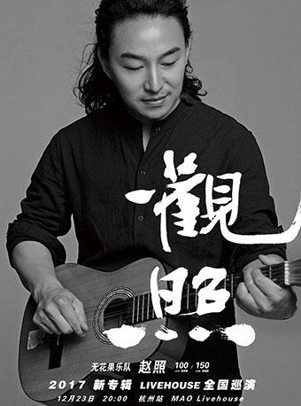 赵照杭州演唱会