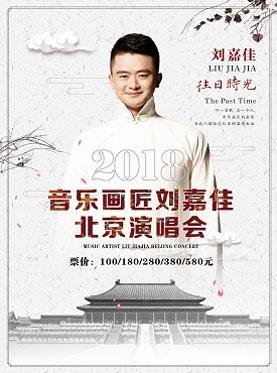 刘嘉佳2018北京演唱会