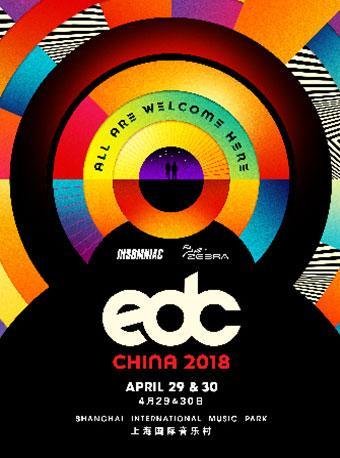 2018 EDC CHINA