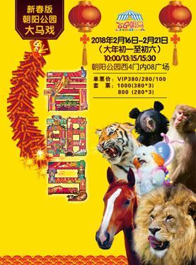 2018新春版朝阳公园大马戏