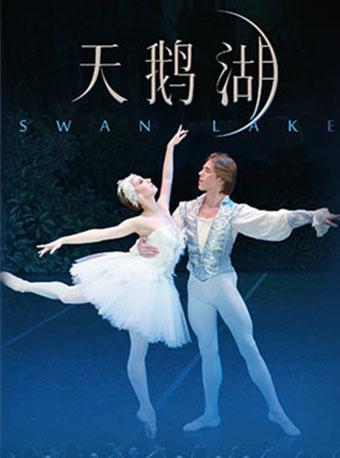 2018新春最美芭蕾舞盛会《天鹅湖》
