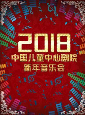 新年新春音乐会