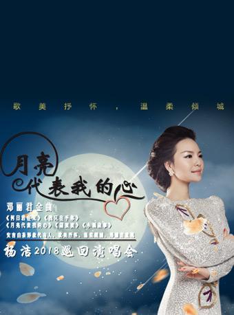《月亮代表我的心》 邓丽君金曲杨洁2018巡回演唱会-广州站