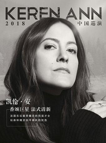 【万有音乐系】Keren Ann 2018 中国巡演