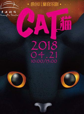 儿童音乐剧猫