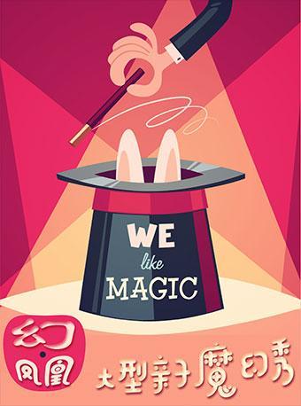 幻•凤凰大型魔术秀