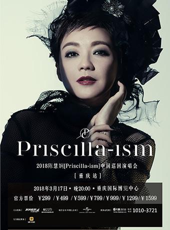 陈慧娴2018中国巡回演唱会-重庆站