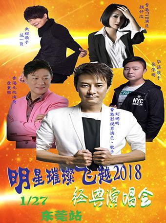 明星璀璨 飞跃2018经典演唱会