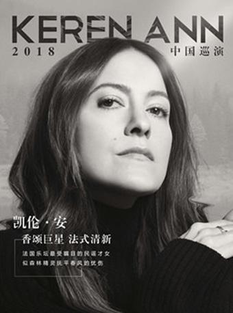 Keren Ann广州巡演
