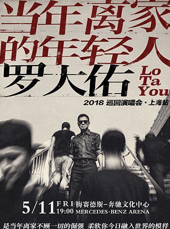 """2018罗大佑""""当年离家的年轻人""""巡回演唱会上海站"""