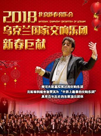 乌克兰国家交响乐团北京新春音乐会