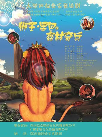 狮子王星巴之森林奇兵
