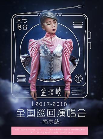 金玟岐南京演唱会