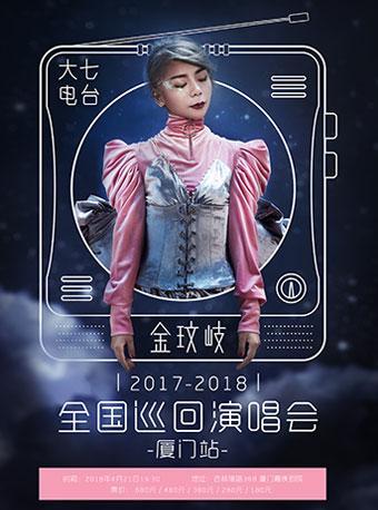 金玟岐厦门演唱会