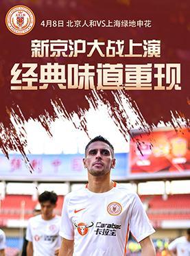 足协超级联赛|北京人和主场