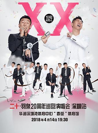 羽泉深圳演唱会