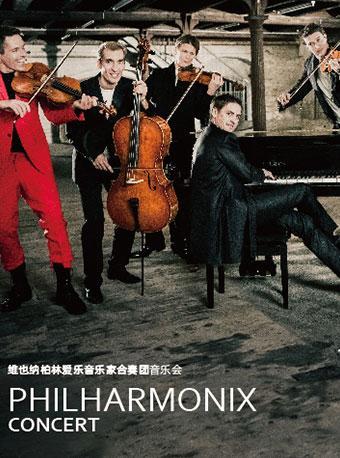 柏林爱乐音乐家合奏团音乐会