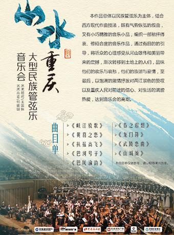 民族管弦乐山水重庆